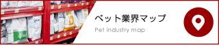 ペット業界マップ